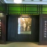 Sun Yat Sen Nanyang 14 25
