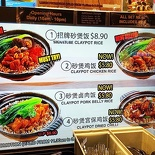 fuxiang-claypot-harbourfront-3
