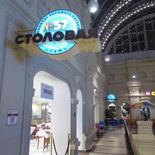 moscow-gum-store-19