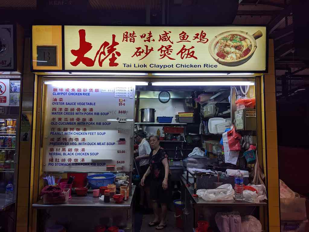The store front of the Tai Liok Claypot store at Alexandra village food center.