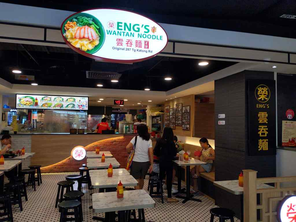 Eng Wantan noodles mee store at Tiong Bahru plaza