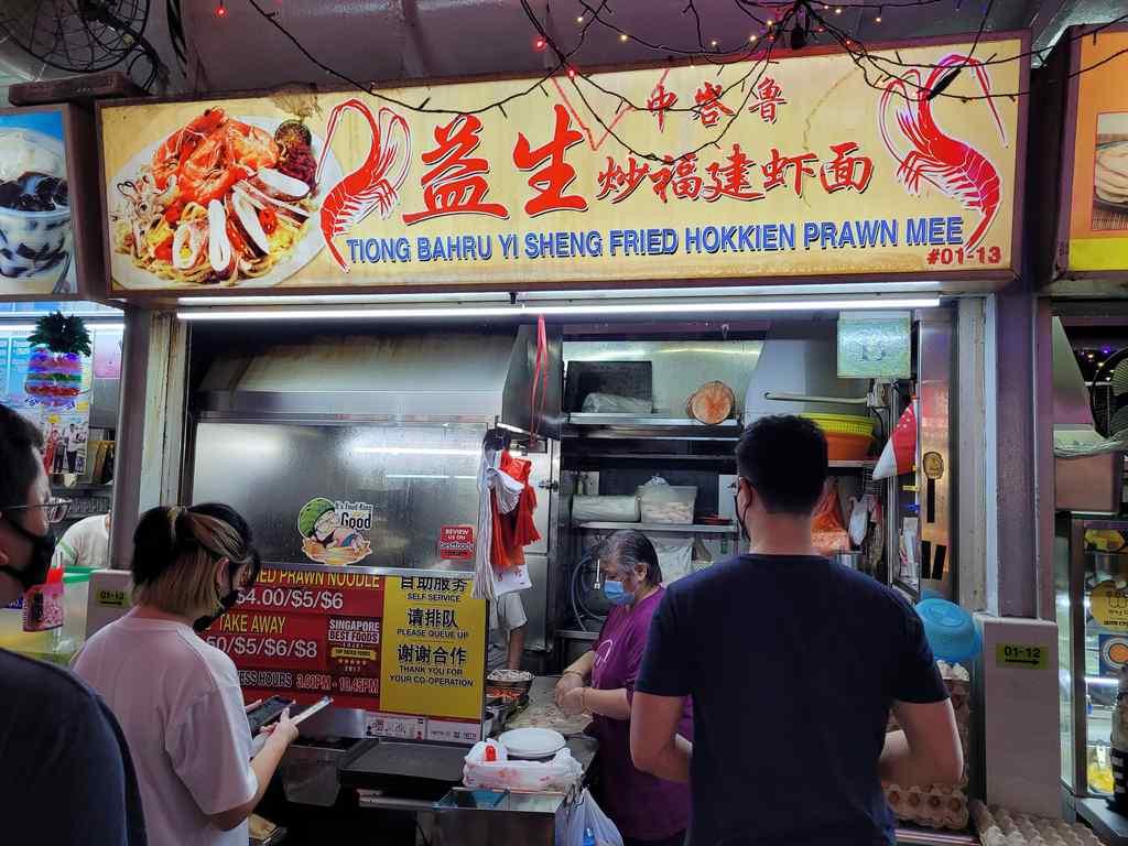 Tiong Bahru Yi Sheng Fried Hokkien Mee storefront